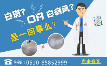 在泰州有白癫风医院吗?白癜风如何注意身体和心理状态